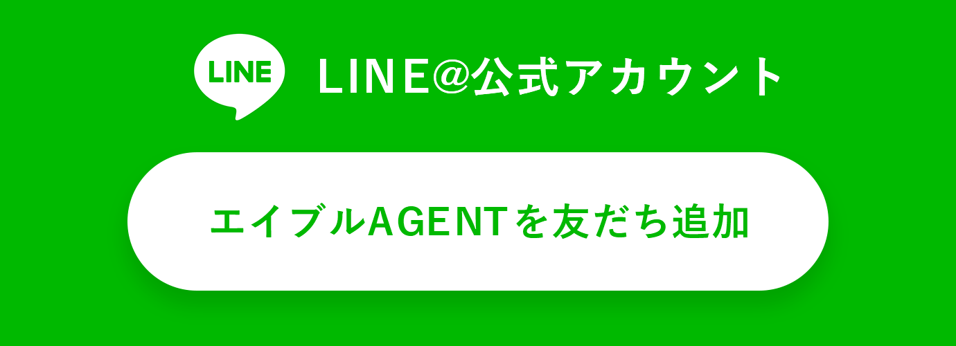エイブルAGENT